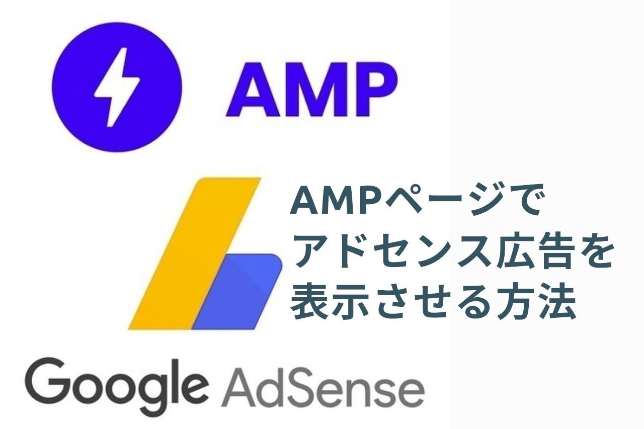 AMP AdSense