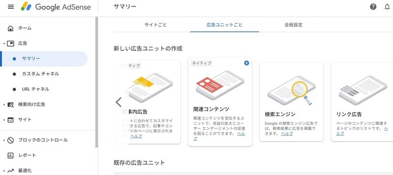 Google-AdSense 広告