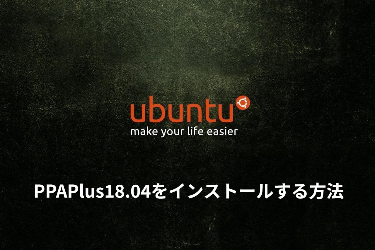 Ubuntu PPAPlus