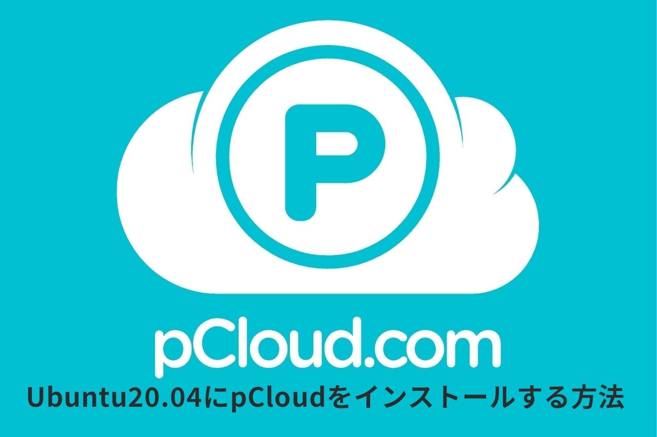 pcloud ubuntu