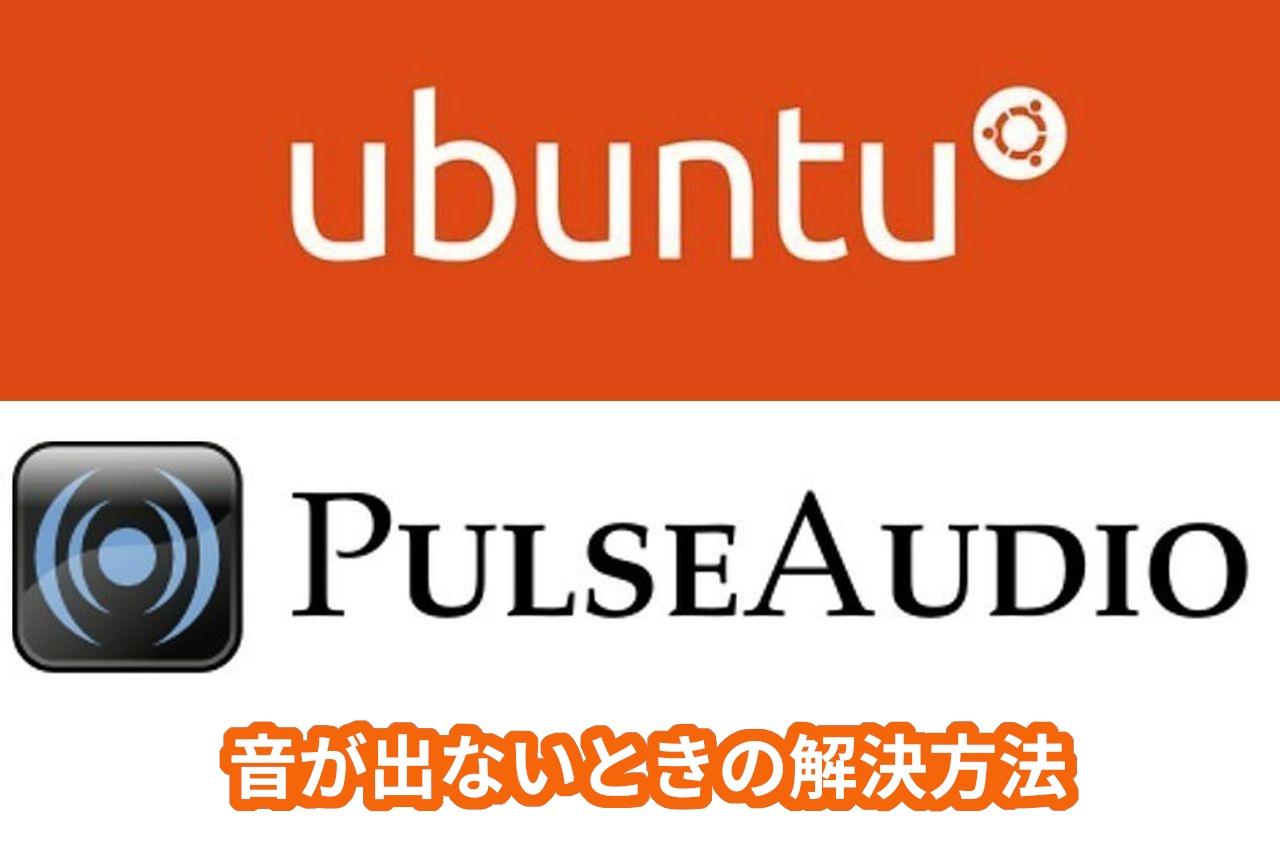 ubuntu-pulseaudio