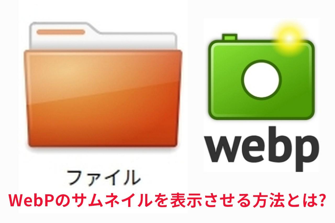 ファイルマネージャ webp