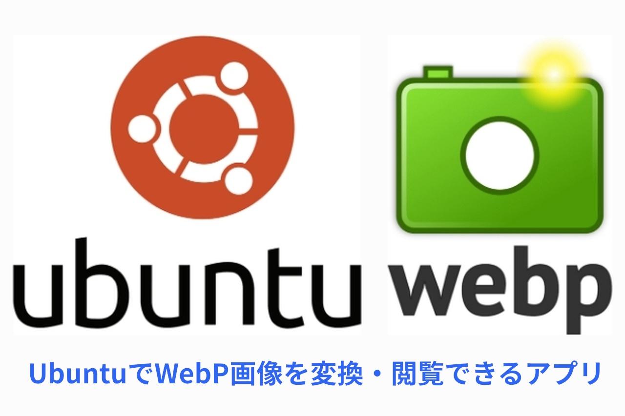 Ubuntu WebP