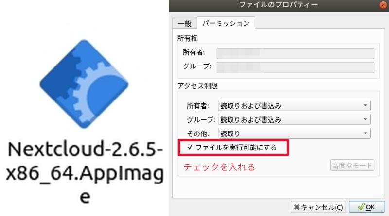 Nextcloud AppImage