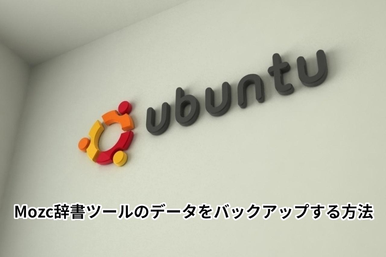 ubuntu mozc