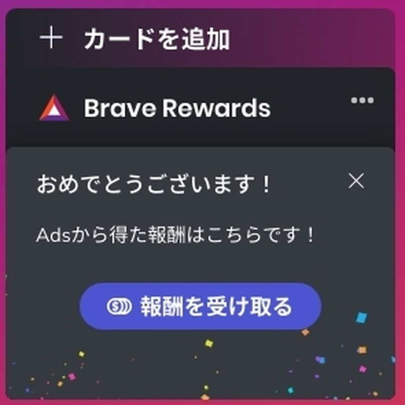 Brave Rewards Ads