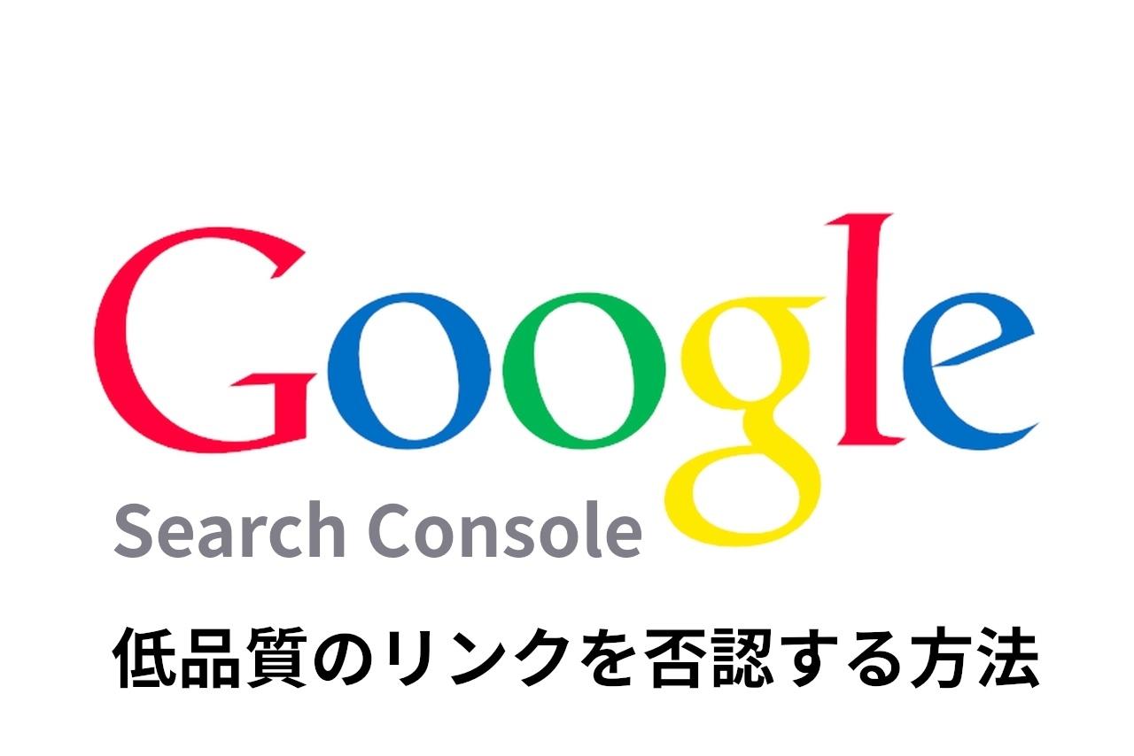 グーグル サーチコンソール
