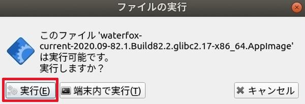 Waterfox Appimage