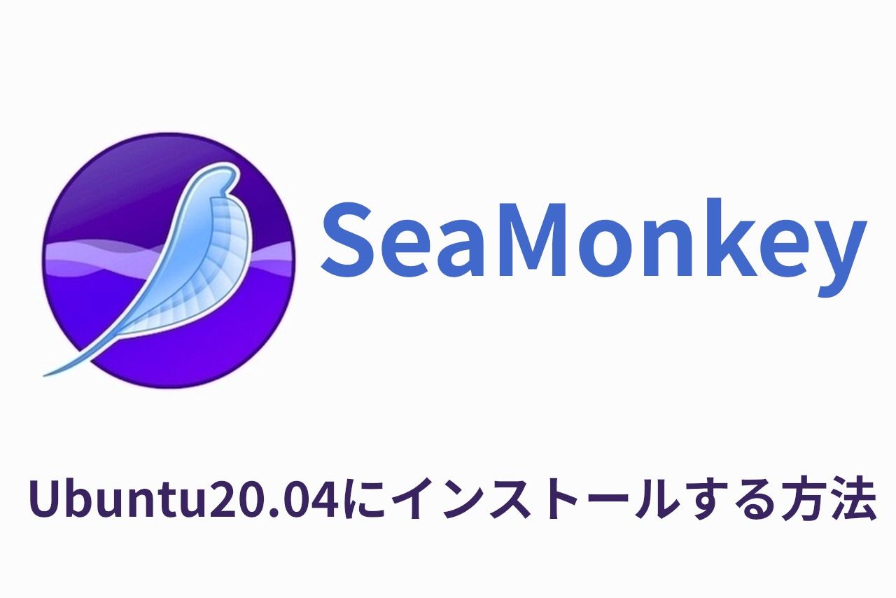 SeaMonkey アイキャッチ