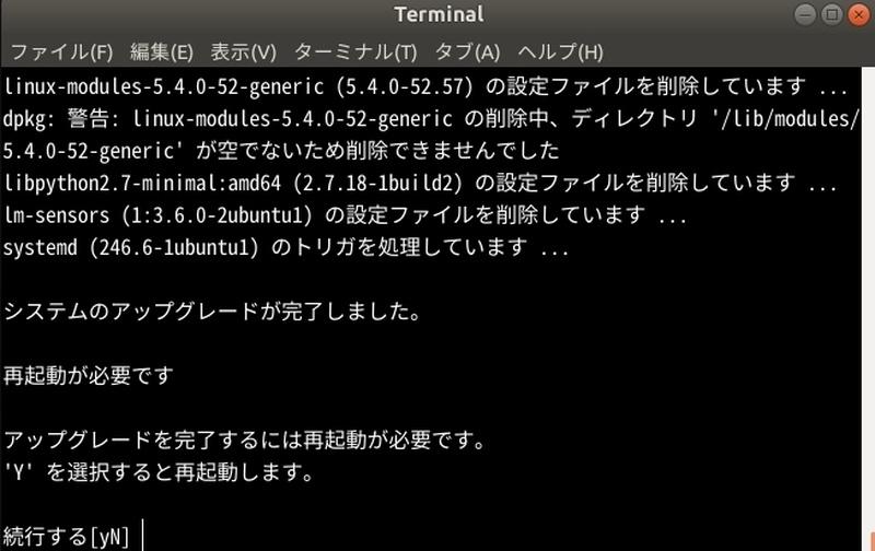 Ubuntu アップグレード