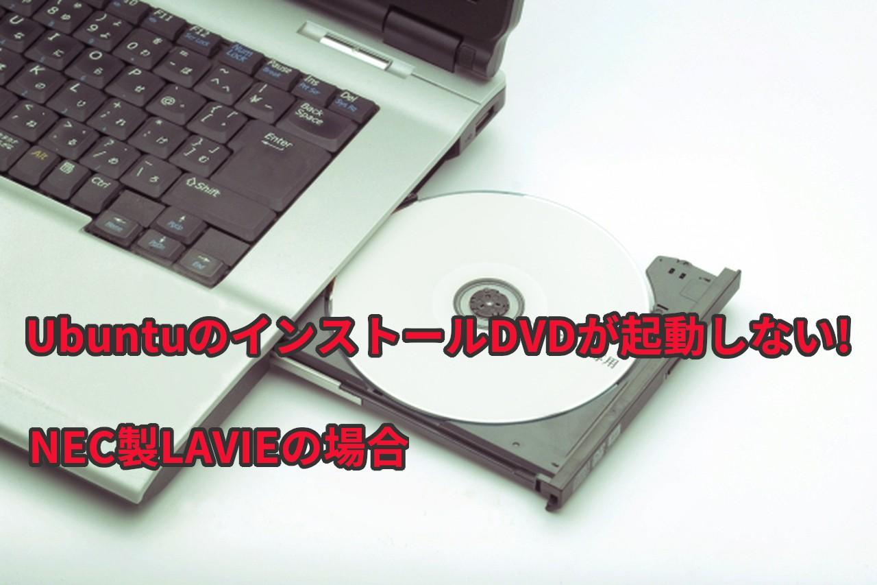 Ubuntu インストール LAVIE