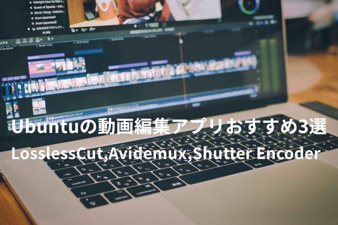 Ubuntu 動画編集