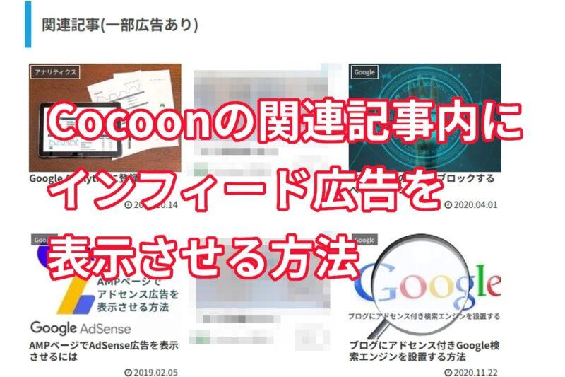cocoon インフォード広告