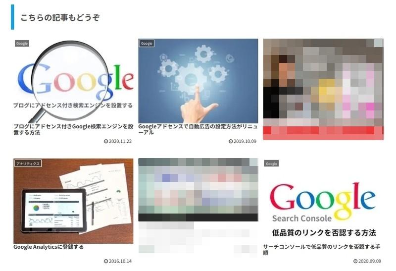 インフィード広告 グーグルアドセンス