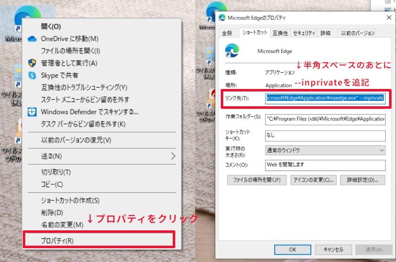 Edge Windows10