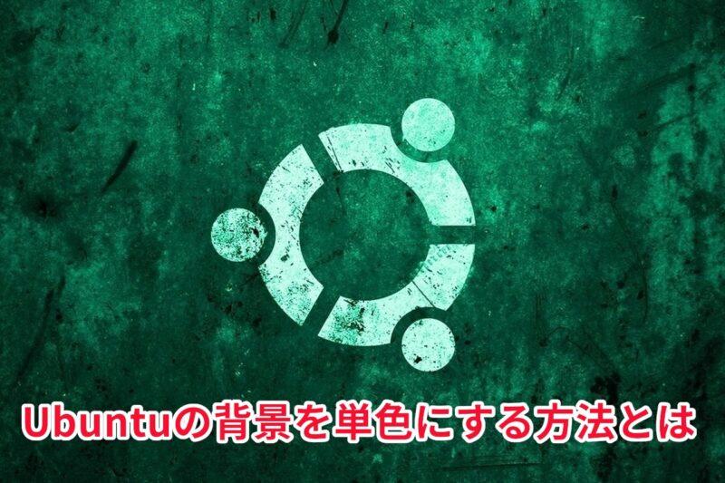 Ubuntu 背景